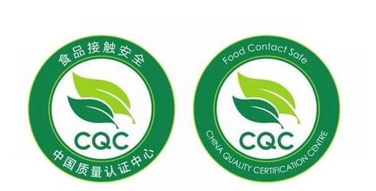 食品接触产品安全认证咨询
