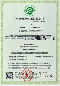 恭喜成都克林公司取得ISO14001和ISO45001认证证书